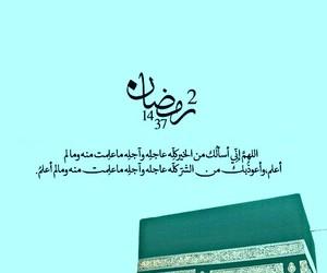 شهر رمضان الكريم image