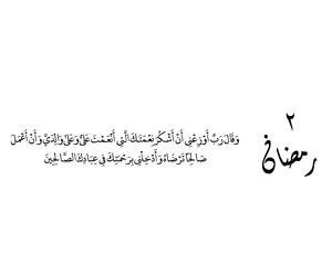 صيام, رمضان كريم, and ربِّ image