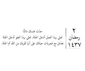 arab, arabic, and heaven image