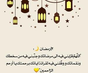 arabic, happy, and moon image
