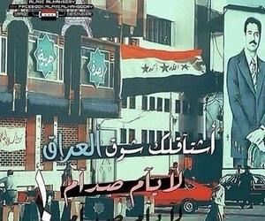 صدام حسين image
