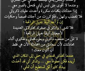 islamic, بر الوالدين, and دُعَاءْ image