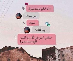 ﻋﺮﺑﻲ and أّلَمَ image