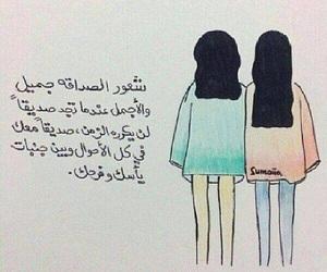 arabic, عربي, and اصدقاء image