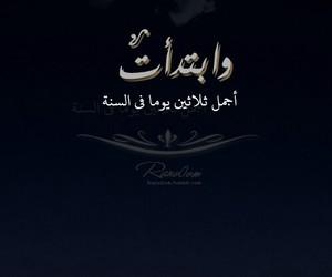 Ramadan and عربي image