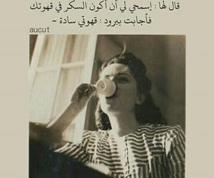 ﻋﺮﺑﻲ, ﺍﻗﺘﺒﺎﺳﺎﺕ, and قهوة image