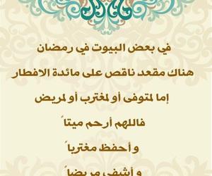 islam, أبي, and الي image