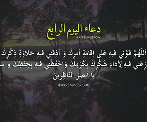 Ramadan, رمضان كريم, and عيد سعيد image