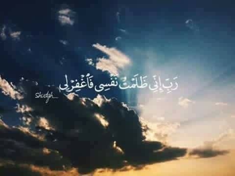 allah, ربِّ, and duaa image