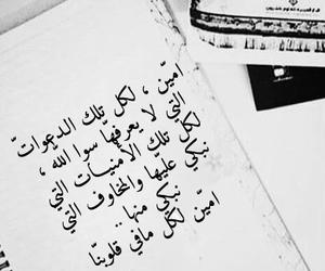 يارب  and اميين يالله image