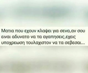 greek quotes love image