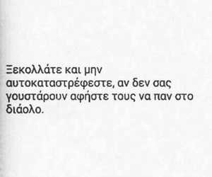♥, greek+quotes, and greek+quotes+heartbreak++ image