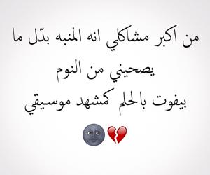 مشاكل, كﻻم, and نٌكت image