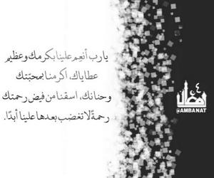 allah, arab, and arabian image