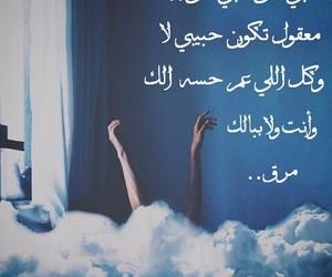 ﻋﺮﺑﻲ, مروان خوري, and قلبي دق image