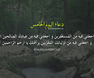 رمضان كريم, عيد سعيد, and arabic quotes image