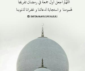 رمضان كريم, شهر رمضان, and الله image