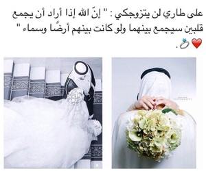 wedding and arabic words image