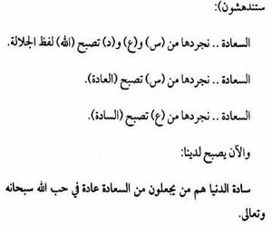 السعادة, حب الله, and مسلمين image