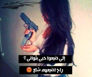 iraqi girl, pic photo, and @za_bby97 image