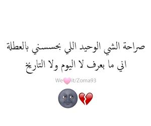 arabic, يوم, and عطلت image