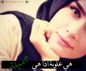 iraqi girl, تحشيش ههههه, and بنات كوول image