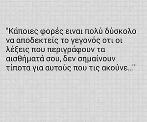 greek quotes and greek posts image