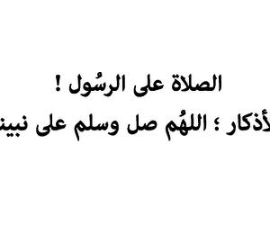 صلوا علي النبي image