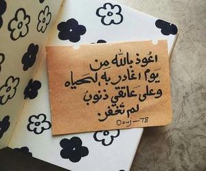 اعوذ بالله, 😔, and الله يسامحك image