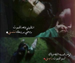 فِراقٌ, حزنً, and وَجع image