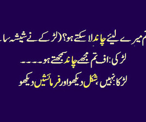 542 Images About Urdu Funny Quotes On We Heart It See More About