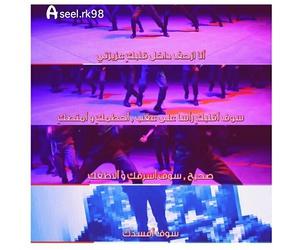 arabic, exo, and kpop image