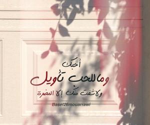 arabic, تناديك, and ماجد المهندس image
