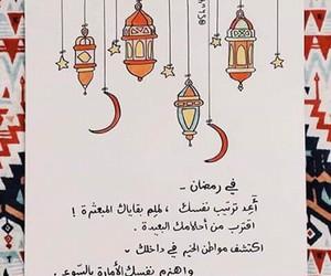 allah, colours, and islamic image