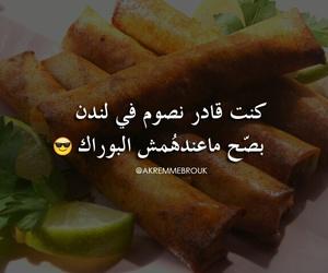 Ramadan, arabic quotes, and تمبلر تمبلريات image