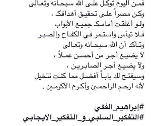 ابراهيم الفقي, ﻋﺮﺑﻲ, and اقتباسً image