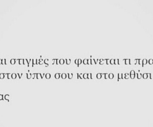 greek, love quotes, and greek quotes image