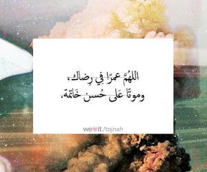 arabic, رمضان كريم, and درر image