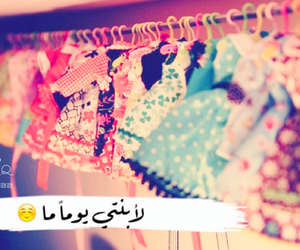 baby and ﻛﻴﻮﺕ image