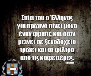 greek, funny, and Greece image