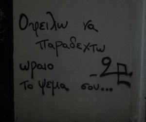greek quotes, Ελληνικά, and τοιχοσ image