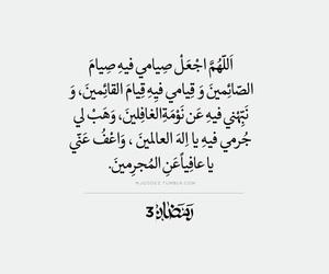 allah, islam, and ramadan kareem image