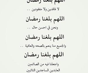 allah, رمضان كريم, and اللهم بلغنا رمضان image