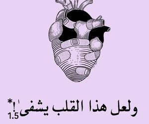 وحيد, كﻻم, and عشقّ image