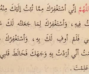 ﻋﺮﺑﻲ, islam, and arabic image