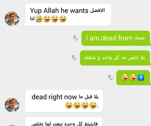 arabic, علي, and chat image