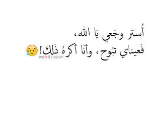 arabic, tears, and دعوة image