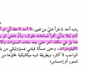 arabic, book, and كتّاب image