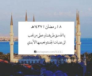 الله, ادعية رمضانية, and دُعَاءْ image