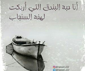 رسول, حُبْ, and كلمات image